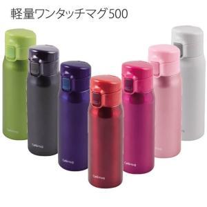 カフェマグライト 軽量ワンタッチマグ500 カフェマグ マグ マグボトル パール金属 水筒 ボトル ...