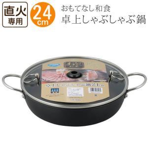 卓上しゃぶしゃぶ鍋24cm 和平フレイズ おもてなし和食 OR-7655 個食 1人鍋 2人鍋 アルミ 鍋 しゃぶしゃぶ|igusakotatu