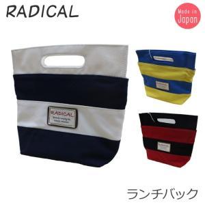 ランチバック 「RADICAL」 トートバッグ ランチ クラッチバッグ ナチュラル おしゃれ 保冷 新生活|igusakotatu
