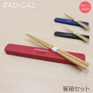 箸箱セット 「RADICAL」 箸 セット お箸 ケース 木製 天然木 日本製 新生活
