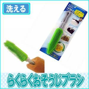 お掃除ブラシ 「らくらくおそうじブラシ」 日用品雑貨 静電気 スッキリ じゅうたん カーペット ソファー ペットの毛 ほこり 髪の毛|igusakotatu