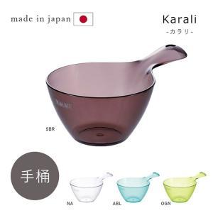 カラリ 「手おけ HG」 手おけ 手桶 洗面器 かける お風呂 浴槽 桶|igusakotatu