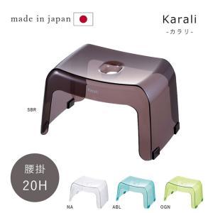 風呂いす カラリ 「腰かけ 20H」 椅子 イス バスチェア お風呂 お風呂用 腰掛 腰かけ おしゃれ|igusakotatu