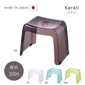 風呂いす カラリ 「腰かけ 30H」 椅子 イス バスチェア お風呂 お風呂用 腰掛 腰かけ おしゃれ|igusakotatu