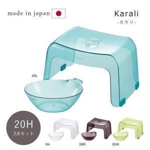 カラリ 「20H 2点セット(腰かけ+湯桶)」 湯おけ 洗面器 かける 椅子 イス お風呂用 腰掛 腰かけ 桶 新生活|igusakotatu