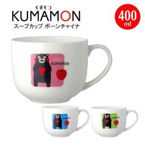 くまモン スープカップ ボーンチャイナ 容量:400ml スープカップ カップ 雑貨 くまもん キャラクター ゆるキャラ 人気 おすすめ かわいい|igusakotatu