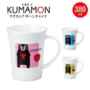 くまモン マグカップ ボーンチャイナ 容量:380ml マグカップ コップ 雑貨 くまもん キャラクター ゆるキャラ 人気 おしゃれ かわいい|igusakotatu