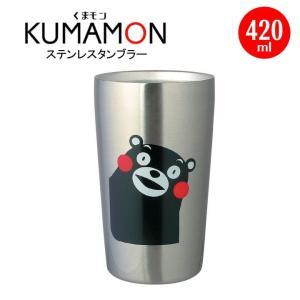 くまモン ステンレスタンブラー(真空断熱)420ml タンブラー コップ 真空 断熱 保温 保冷 くまモングッズ ゆるキャラ 人気 おしゃれ かわいい|igusakotatu