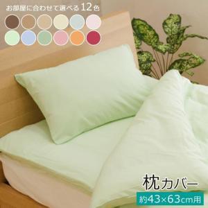 枕カバー 「無地カラー(L413351)」 約43×63cm用 12色 枕カバー 43×63 シンプル 無地 ナチュラル 人気 おすすめ カラフル|igusakotatu