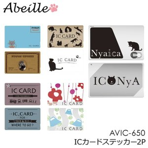 Abeille ICカードステッカー2P AVIC-650 2枚組 ねこ雑貨 定期券 ICカード 電子マネー デコレーション おしゃれ かわいい大西賢製販|igusakotatu