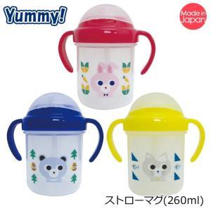 ベビーマグ ストローマグ(260ml) YUB-1200 ベビー食器 離乳食 コップ トレーニングマグ かわいい ヤミー ギフト 出産祝い 日本製 大西賢製販|igusakotatu