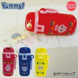 おやつケース YUB-610 ベビー用 離乳食 ベビー食器 ベビーせんべい たまごボーロ かわいい ヤミー ギフト 出産祝い 日本製 大西賢製販|igusakotatu