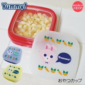 おやつカップ YUB-620 ベビー用 離乳食 ベビー食器 たまごボーロ おやつケース ヤミー ギフト 出産祝い 日本製 大西賢製販|igusakotatu