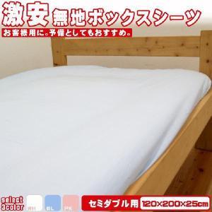布団シーツ 「ベッドシーツ(ボックスシーツ)」 セミダブルサイズ ボックスシーツ セミダブル|igusakotatu