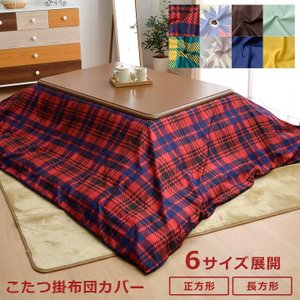 ●届いてすぐに使えるこたつ布団カバー ・カバーを変えるだけでお部屋の雰囲気が変わります。 ・お好みの...