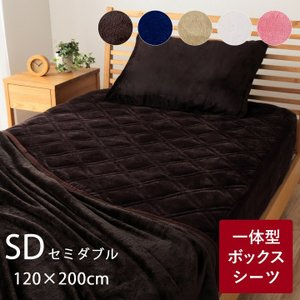 ボックスシーツ セミダブル 「フランネルボックスシーツ」 約120×200×30cm フランネル 洗える 暖かい あったか シーツ 冬 寒さ対策(tm)|igusakotatu