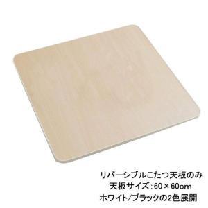 こたつ天板 60 正方形 「カジュアルこたつ天板のみ」 天板サイズ:60×60cm  (※天板のみの...