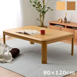テーブル 座卓 家具調木製こたつ台 80×120cm こたつ 長方形 こたつ台 大判 こたつ本体 コ...