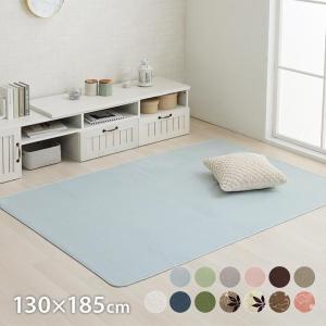 カーペット 1.5畳 「WSセリゼ」 約130×185cm ホットカーペットカバー 1.5畳用 抗菌 防臭 ラグ カーペット 長方形 床暖房対応(tm)|igusakotatu
