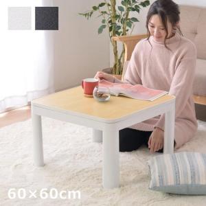 こたつ台 コンパクト 「カジュアルこたつ台(リバーシブル)」 60×60cm(高さ38.5cm) こたつテーブル こたつ本体 おしゃれ リバーシブル 白 ホワイトGL|igusakotatu