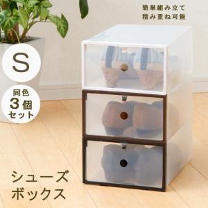 シューズボックス クリア 3個セット 婦人靴用シューズボックス「SB-801」3個セット Sサイズ シューズケース 収納ボックス クリアボックス 靴箱|igusakotatu