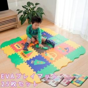 EVAプレイマット 25枚 マットサイズ:約32×32×1.2cm (約0.5畳) ジョイントマット プレイマット ベビー おしゃれ 子供部屋(tm)|igusakotatu