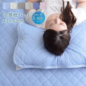 接触冷感 枕パッド レノ・シェル・ボーダー 枕パッド GL 約35×50cm 冷感 涼感 まくらパッド 冷感パッド 冷感マット 夏用 夏|igusakotatu