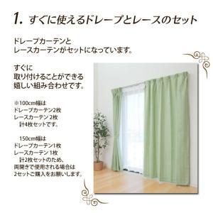 カーテン 2枚セット カーテン+レースカーテンセット 「フロル」 幅150×丈135cm 2枚組 風通織 遮光 新生活(tm)|igusakotatu|02
