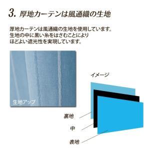 カーテン 2枚セット カーテン+レースカーテンセット 「フロル」 幅150×丈135cm 2枚組 風通織 遮光 新生活(tm)|igusakotatu|04