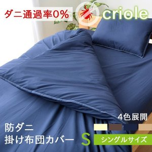 掛け布団カバー シングル 「クリオル」 シングル 約150×210cm 防ダニ 寝具 掛布団カバー(tm)|igusakotatu