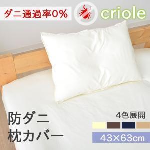 枕カバー 「クリオル」 約43×63cm 防ダニ ピローケース 新生活 寝具(tm) igusakotatu