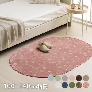 ラグマット楕円形 「WSセリゼ」 約100×140cm円形 洗える ラグ おしゃれ 床暖房対応 抗菌 防臭 無地 フランネル カーペット (tm)|igusakotatu