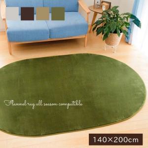 ラグマット カーペット「フラン」IT-tm 約140×200cm楕円形 円形 ラグカーペット おしゃれ 電気カーペット対応 床暖房対応|igusakotatu