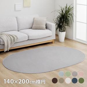 ラグマット楕円形 「WSセリゼ」 約140×200cm円形 洗える ラグ おしゃれ 床暖房対応 抗菌 防臭 無地 フランネル カーペット (tm)|igusakotatu