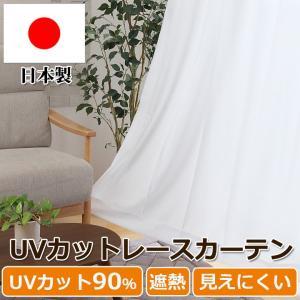 UVカットレースカーテン UVプロテクション UNI(既製品) 15サイズ・4柄展開 幅100cm 幅150cm 遮熱 波柄 リーフ柄|igusakotatu