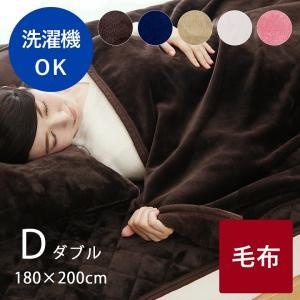 毛布 ダブル 「フランネル毛布」 約180×200cm フランネル 洗える 暖かい ひざ掛け ブランケット あったか 軽量 冬 寒さ対策 igusakotatu
