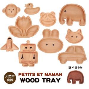 プチママントレイ Lサイズ(レギュラーサイズ) 木製食器 子供用 かわいい 動物 アニマル スパイス 子供用食器 ウッドトレイ|igusakotatu