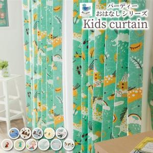 カーテン 子ども部屋 洗える 形状記憶 アレルGプラス Birdieおはなしカーテン UNI(既製品) 選べる6柄・10サイズ展開 幅100cm 幅150cm|igusakotatu