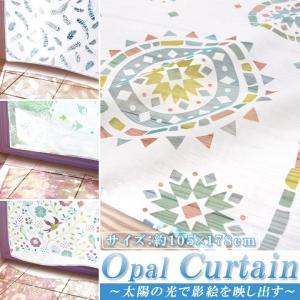 透かしカーテン 「選べる4柄 透かしカーテン」 1枚 約105×178cm カーテン アジア 透かし リゾート おしゃれ 植物 花柄 フラワー 鳥 魚|igusakotatu