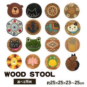 スツール 木製 アニマル 選べるウッドスツール 全16種類 ウッドスツール 腰掛 北欧 おしゃれ 動物 植物 アカシア アンティーク風|igusakotatu
