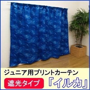 ●まるで海の中にいるようなイルカをモチーフにしたカーテンです。 【材質】 本体:ポリエステル100%...
