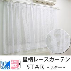 レースカーテン 2枚組 「レーススター」 (HK) 100×98cm ミラー加工 星柄カーテン|igusakotatu