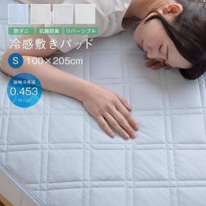 超冷感敷きパッド シングル ひんやり 夏 防ダニ 抗菌防臭 CLEAN COOL 約100×205cm 接触冷感 涼感 敷パッド GL-tm igusakotatu
