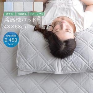 冷感枕パッド 防ダニ 抗菌防臭 CLEAN COOL 約35×50cm 接触冷感 まくらカバー 冷感...