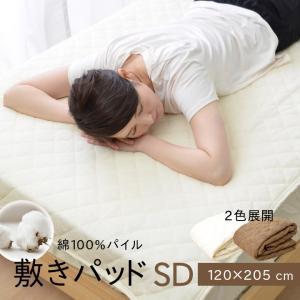 敷きパッド セミダブル 「綿100%パイル敷きパッド」GL 約120×205cm 天然素材 吸汗性 吸水性 タオル生地 敷パッド コットン|igusakotatu