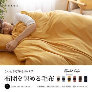 mofua うっとりなめらかパフ 布団を包める毛布 190×210cm ダブル開 NCD 静電防止 もちもち 布団カバー あったか モフア igusakotatu