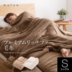 毛布 シングル mofua プレミアムリッチファー毛布 NCD 140×200cm ムートン調 静電防止 あったか モフア igusakotatu
