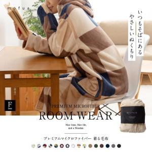 着る毛布 フリーサイズ mofua プレミアムマイクロファイバー着る毛布フード付 ルームウェア NCD 着丈110cm 17色展開 あったか 男女兼用|igusakotatu