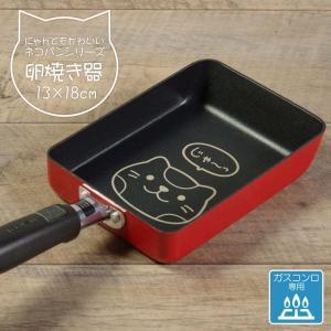 ねこ柄 卵焼き器 ネコパン玉子焼 13×18cm 猫グッズ ネコ柄 フライパン 新生活応援