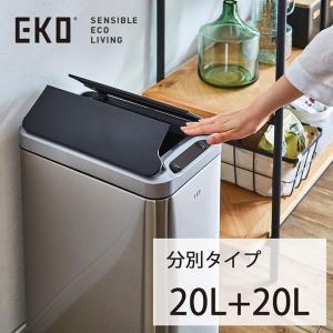 ごみ箱 分別 センサー付きゴミ箱EKO 20L+20L ステンレス 蓋付き おしゃれ キッチン センサー式  人気 ダストボックス リビング ダイニング IT|igusakotatu